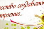 Косметика для дома (саше). Слоган