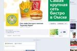 дизайн для facebook