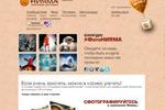 Промо-страница конкурса