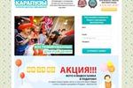 Landing-page для агенства детских прздников