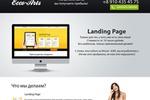 """Langing-page """"Разработка landing-page"""""""