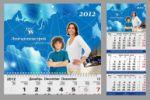 """календарь """"трио"""" компании Ленгазспецстрой"""