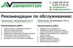 Наклейка на генераторы 10х15