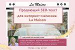 Продающий сео-текст для интернет-магазина La Maison
