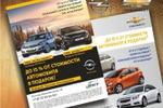 Материалы для фициального дилера Opel и Chevrolet