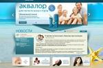 """Дизайн сайта для лекарства """"Аквалор"""""""