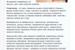 """""""Стоматология"""" - оптимизированный текст для сайта"""