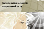 """СОЗДАНИЕ БИЗНЕС-ПЛАНА """"ЖЕНСКАЯ СОЦИАЛЬНАЯ СЕТЬ"""""""