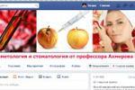 Ведение группы на Facebook, набор участников группы