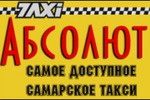 Такси «Абсолют»