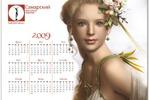 Настенный календарь «LadySamara»
