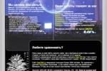 Artytom LTD, web-студия