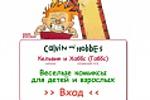 Кельвин и Хоббс, комиксы