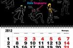 Календарь Acute Connection