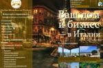 «Italian WoodHouse Project»