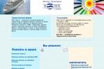 МЦК «Волга», турфирма