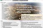 Сайт «Строительное производство»