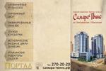 Буклет «СамараТвинс» от компании «Портал»