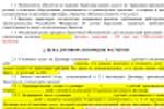 Договор_рекламные услуги