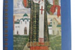 Обложка книги «Небесный заступник всея Руси»