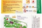 Флаер выставки-ярмарки «Территория услуг»