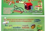 Флаер оборудования для дет. садов