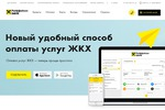 Промо сайт для Онлайн ЖКХ Райффайзен банка