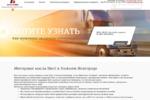 Сайт для официального дистрибьютера Shell, 2014 г.