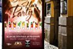 Афиша вечеринки BarON de Flair