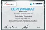 Сертификат по Видеомонтажу
