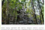 Чертово городище в лесах Свердловской области