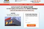 """Landing Page """"Светодиоидный бизнес"""""""