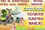 Слоганы для комиссионного магазина детских товаров