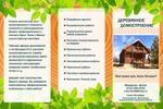 Буклет строительной фирмы
