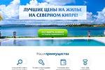 """Landing Page """"Недвижимость на Северном Кипре"""""""