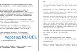 Перевод RU-DEU HitsBlender