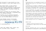 Перевод RU-FR