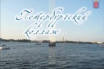 Коллаж о Петербурге