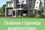Статья на главную страницу архитектурно-строительного бюро