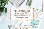Проектирование и монтаж СКС. Продающая страница с оптимизацией.