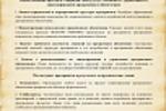КП - лицензирование ПО (отрывок)
