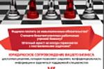 """КП """"Деловые услуги"""" Юридическое сопровождение бизнеса"""