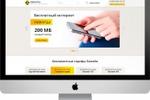 """Сайт для партнера компании """"BeeLine"""" (CMS MODX REVO)"""