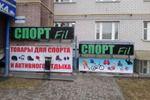 Разработка баннеров для магазина спорттоваров.
