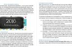 Сео-текст о печати календарей на 2016 год