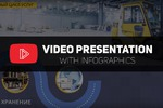 Видеопрезентация для международной логистической компании