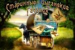 """Прелоадер к игре в ВК """"старинные цыганские гадания""""."""