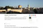 Израиль: по местам Иисуса
