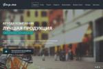 Универсальный сайт-шаблон для различных проектов, 2013 г.