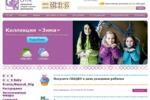 Верстка интернет-магазина детской одежды, 2015 г.